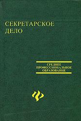 Курс «Секретарское дело и делопроизводство» в центре «Союз»