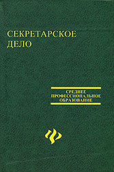 Курс «Секретарь-референт» в центре «Союз»