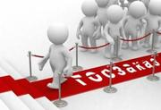 Курс: «Государственные  закупки,  тендеры» в Центре «Союз»