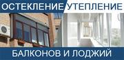 Балконы, лоджии, окна под ключ в Щёкино