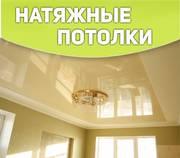 Монтаж натяжных потолков в Туле