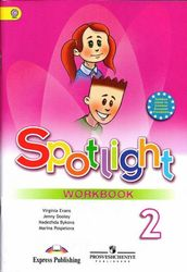Рабочая тетрадь по англ. языку Spotlight 2 класс